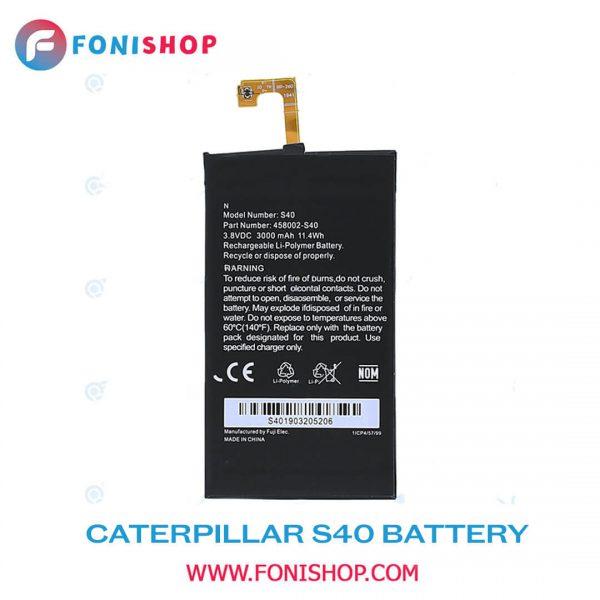 باتری اصلی Caterpillar S40